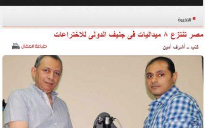 مصر تنتزع ٨ ميداليات فى جنيف الدولى للاختراعات